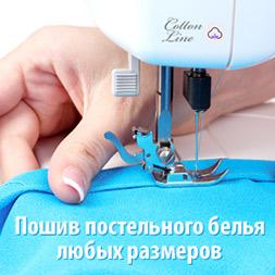 Пошив постельного белья любых размеров
