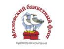 Московский Банкетный Флот