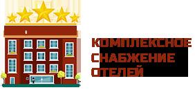 Постельное белье и текстиль для гостиниц и отелей  - 4-hotel.ru